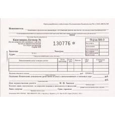 Квитанция-договор БО-3