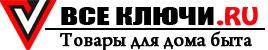 ВСЕ КЛЮЧИ РУ - Магазин товаров для дома быта